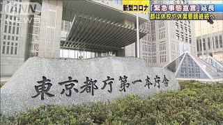 休校や休業要請 東京都は今月末まで「継続」へ(20/05/05)