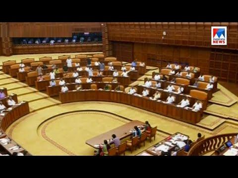 ഉന്തും തള്ളും;  സഭ ഇന്ന് പ്രക്ഷുബ്ധം| Kerala State assembly| UDF| CPM