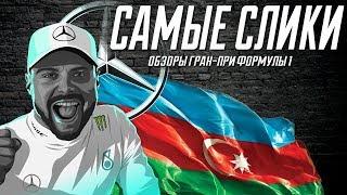 Формула 1 ОБЗОР Гран-при Азербайджана 2019