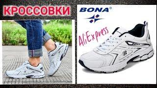 кроссовки BONA / ОДНИ ИЗ ЛУЧШИХ !!!