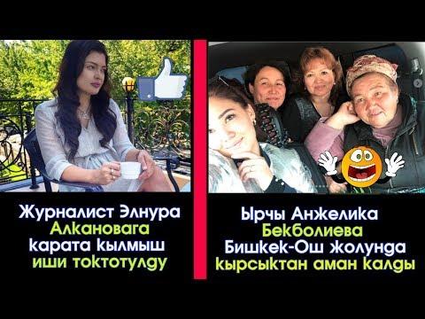 Ырчы Анжелика Бишкек-Ош жолунда кырсыктан аман калды | Акыркы Кабарлар