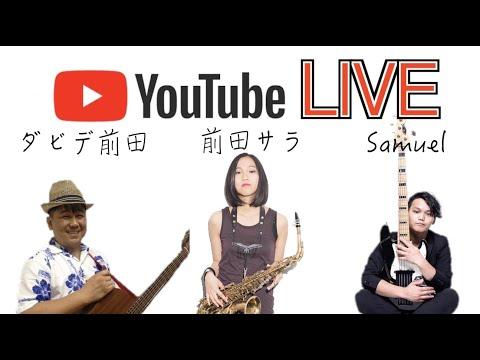 【生放送】ダビデ前田(gt)×前田サラ(sax)×Samuel(ba) YouTube LIVE