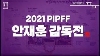 평창국제평화영화제 안재훈 감독 전시회 미리보기