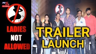 Ladies Not Allowed Movie Trailer Launch | Shakeela, Geetha, Anil