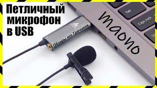 🎤 Петличный USB Микрофон MAONO AU-411 Высокого Качества для Skype и Прямых Трансляций в YouTube