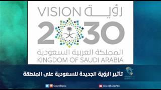 رؤية جديدة للسعودية  للعام 2030وتأثيرها على المنطقة | رمانا الهوى