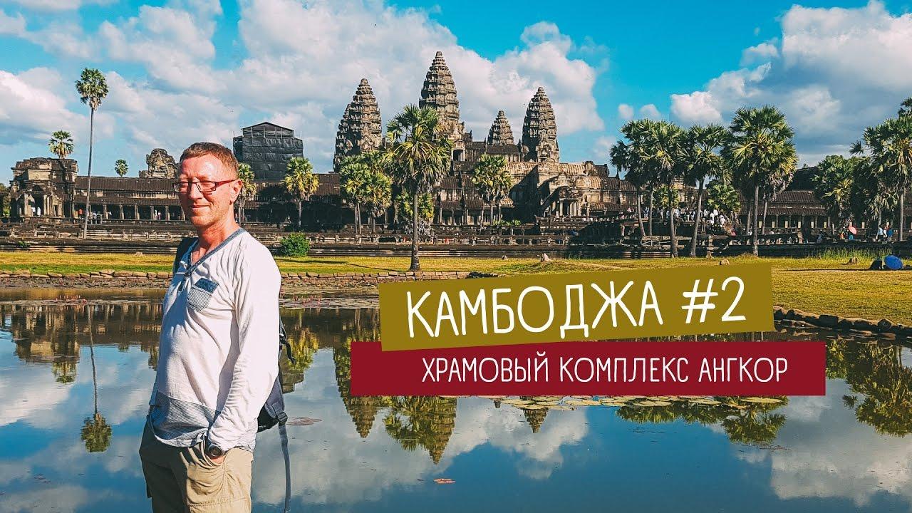 ангкор камбоджа фото