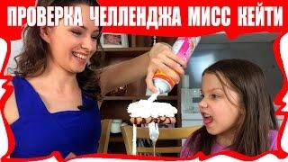 ПРОВЕРКА ЧЕЛЛЕНДЖА c Канала Мисс Кэти и Мистера Макса Челлендж 2 Продукта  Вики Шоу