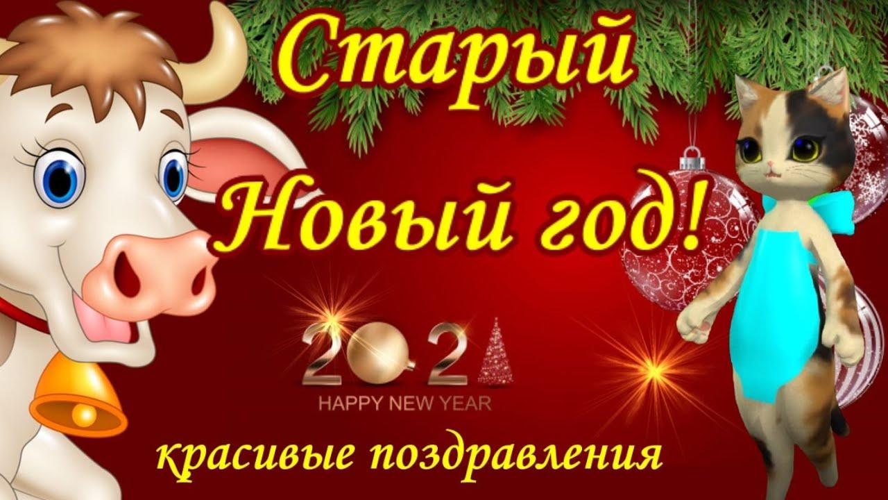 Старый Новый Год Красивое видео поздравление в старый новый 2021 год ! Видео открытка 14 января