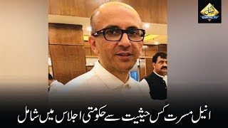 CapitalTV In Which Capacity Aneel Musarrat Participated The Session
