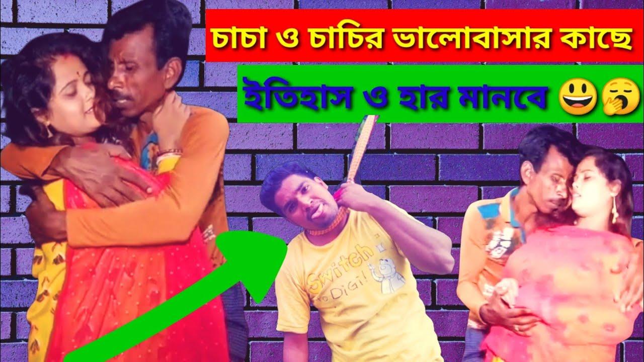 বুড়ো চাচা ও চাচির ভালোবাসার কাছে ইতিহাস ও হার মানবে।Bangla funny video. S2 media.