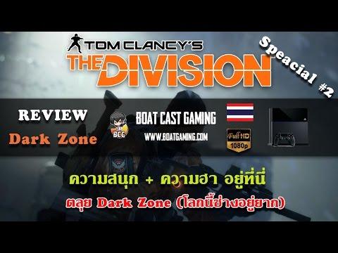 Tom Clancy's The Division [Speacial]#2 ตลุย Dark Zone (โลกนี้ช่างอยู่ยาก)