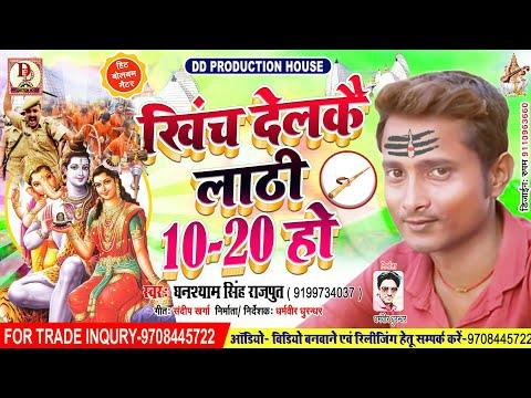 #ghanshyam_singh_rajput-का-सबसे-बड़ा-बोलबम-सोंग--#खिंच_देलकै_लाठी_10-20_हौ-#khinch_delkai_lathi_10-20