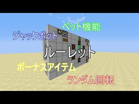 Minecraftランダム機能付きルーレットマシン 作り方ゆっくり実況 How to make Roulette Game Maxine