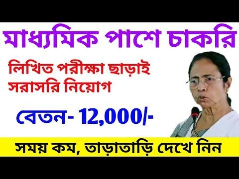 Madhyamik pass Job | লিখিত পরীক্ষা ছাড়াই সরাসরি নিয়োগ | Salary 12000/- | WB Job Update