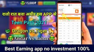 Teen patti real cash game । New teen patti app today । Teen patti 2021 screenshot 4