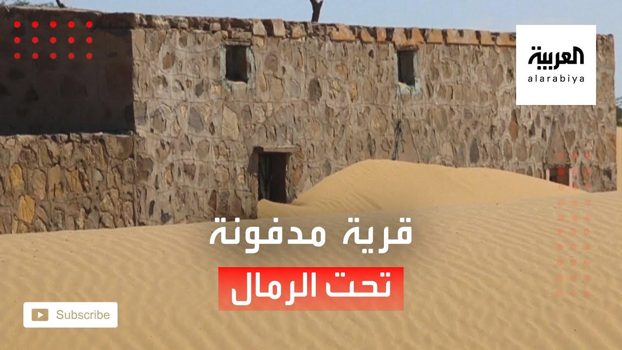 قرية عمانية مدفونة تحت الرمال تصبح مقصداً سياحياً  - نشر قبل 21 دقيقة