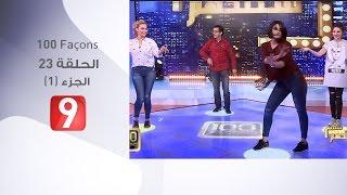 Download 100 Façons - الحلقة 23 - الجزء 1 Mp3 and Videos