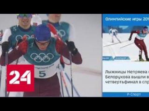 Смотреть фото Непряева и Белорукова прошли квалификацию в лыжном спринте на Олимпиаде - Россия 24 новости Россия