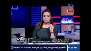 كلام تانى| مع رشا نبيل حول اثار رفع الجمارك عن الدواجن وقانون الخدمة المدنية حلقة 2-12-2016