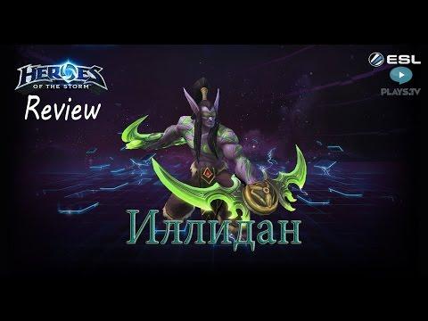 видео: heroes of the storm: Обзор-гайд (178 выпуск) - Иллидан