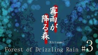 (Kirisame) Forest of Drizzling Rain #3 - Sakuma-chan huye