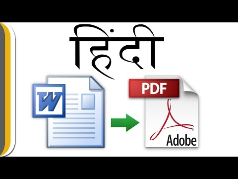 How to convert word file to pdf [ Hindi ] | Easiest way