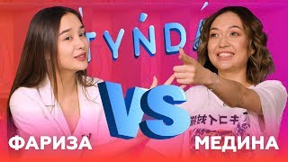 Tynda: Фариза Ескермес vs Медина Жалғасова