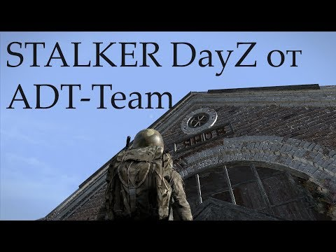 STALKER ADT-Team - гайд для новичков