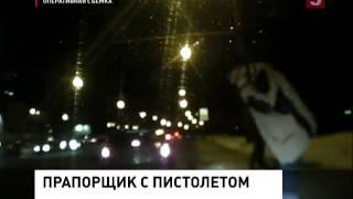 В Мурманске полицейский открыл стрельбу в центре города (26.11.2013)(Новости 5 канала http://5-tv.ru/ Новости Преступного Мира http://criminalnaya.ru/, 2013-11-26T18:28:19.000Z)