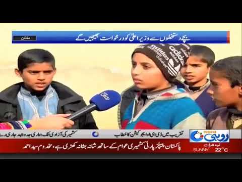 Child Protection Bureau Children Voice Raised For Zoo | Rohi thumbnail