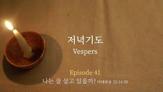 나는 잘 살고 있을까? | 저녁기도 Vespers Ep.41 | 20분 기도