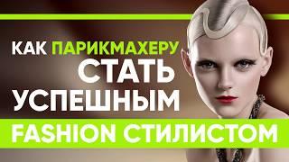 Обучение парикмахеров. UTrend. Fashion тренинг для парикмахеров.