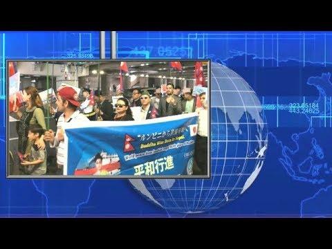 Japan community News   01 May 2018   Vision Nepal Television
