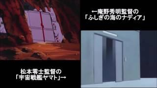 笑っちゃうほどそっくりなアニメ【ふしぎの海のナディア】【宇宙戦艦ヤマト】:オマージュ Full HD