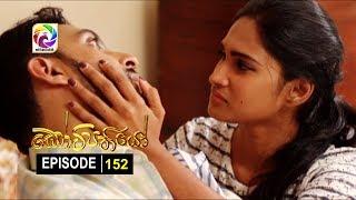 Kotipathiyo Episode 152 කෝටිපතියෝ  | සතියේ දිනවල රාත්රී  9.00 ට . . . Thumbnail