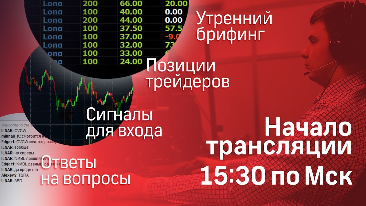 ►Trading Floor On Air ◄(15:30 по Мск) 19 июля