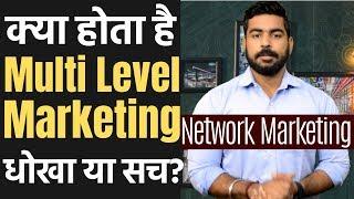 क्या है Multi-Level Marketing? | Network Marketing Basics | Best Without Investment Work?