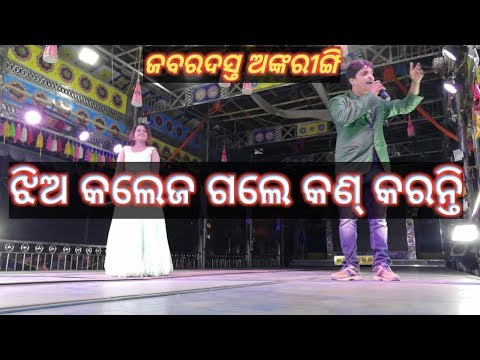 Jatra Anchoring। Odia Jatra Anchoring Shayari। Recording By ASHISH