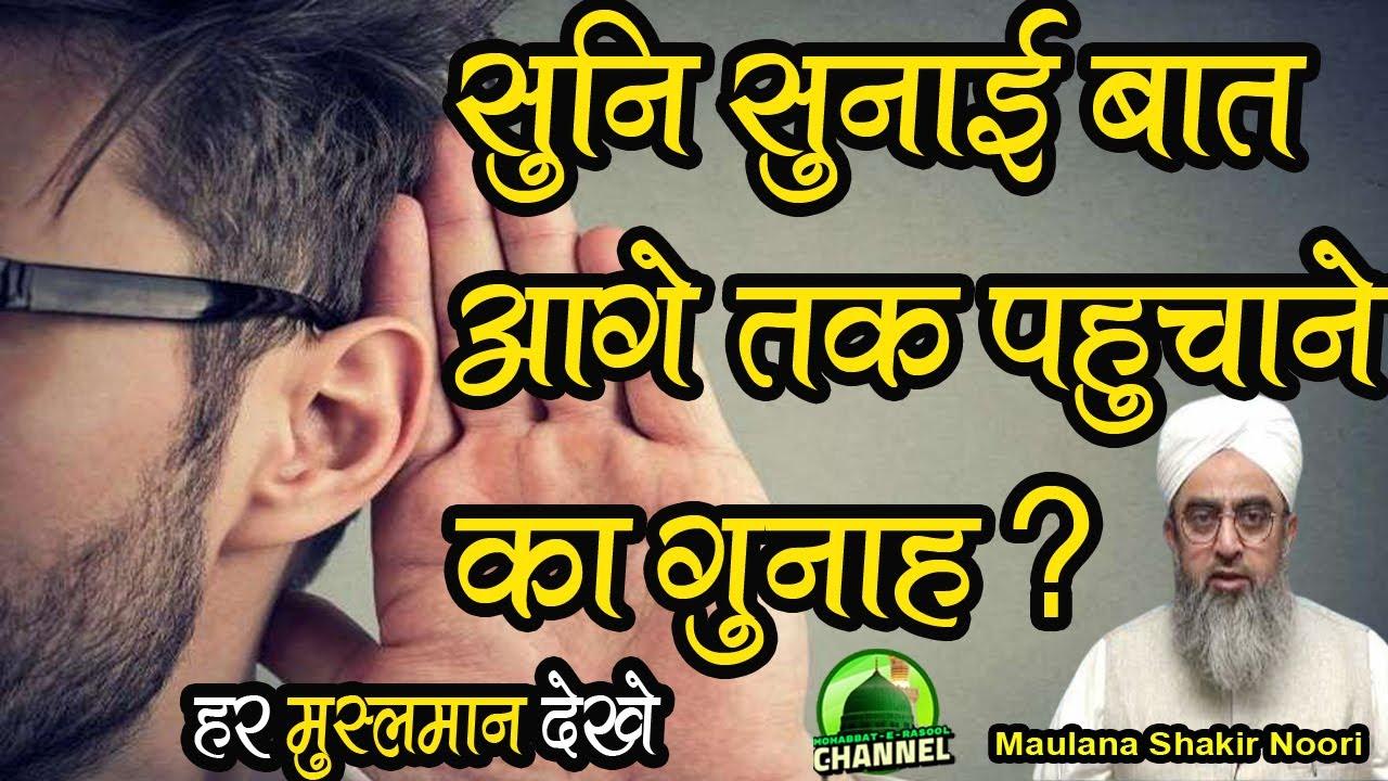 Suni Sunayi Baat Aage Tak Pahuchane Ka Gunah   Maulana Shakir Ali Noori