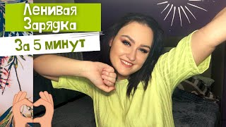 Утренняя тренировка за 5 минут Ms Olya Li