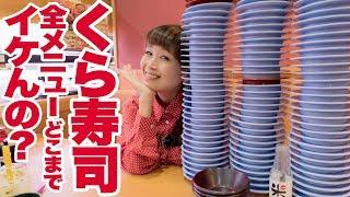 【 大食い 】【くら寿司】全メニュー食べ尽くしチャレンジ!大食いモンスターはどれだけの種類を美味しくお腹に収められるのか。好きBEST4も紹介するよ!【ロシアン佐藤】【RussianSato】