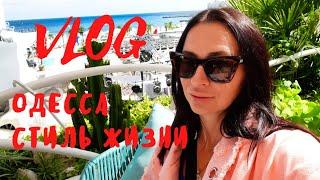 VLOG 🔥 Одесса. Стиль жизни - Аркадия.  #irensigal #одесса