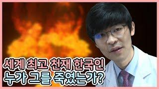 세계 최고 천재였던 한국인, 누가 그를 죽였는가?