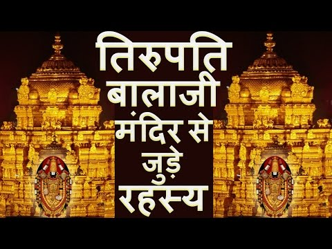 Secrets About Tirupati Balaji Mandir [ Hindi ] - तिरुपति बालाजी मंदिर का रहस्य  | XtraGyanTv |