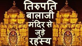 तिरुपति बालाजी मंदिर का रहस्य | SECRETS About TIRUPATI BALAJI MANDIR | XtraGyanTv