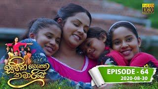 Sihina Genena Kumariye   Episode 64   2020-08-30 Thumbnail