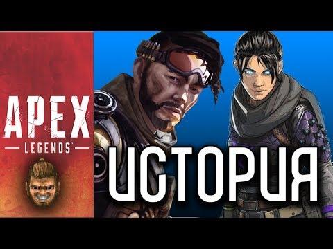 История персонажей Apex Legends