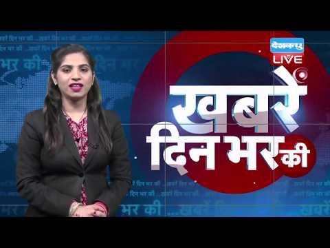 25 Sept.2018 | दिनभर की बड़ी ख़बरें | Today's News Bulletin| Hindi News India |Top News |#DBLIVE thumbnail