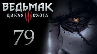 Ведьмак 3 прохождение игры на русском - Уроки фехтования [#79]